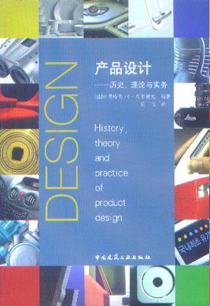 产品设计/历史、理论与实务/Design