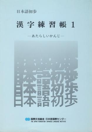 Nihongo Shono Kanji