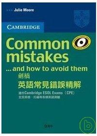 劍橋英語常見錯誤精解