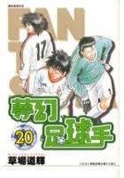 夢幻足球手(20)