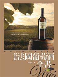最新法國葡萄酒全書