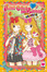 Cover of Hime-chan no Ribbon Colourful vol. 2