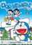 Cover of Doraemon Color Edition vol. 3