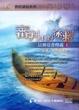 Cover of 以賽亞書釋義(上)