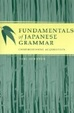 Cover of Fundamentals of Japanese Grammar