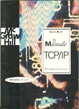 Cover of Il Manuale TCP/IP