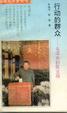 Cover of 行动的群众 : 毛泽东的民主观