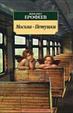 Cover of Москва-Петушки