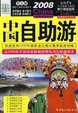 Cover of 中国自助游/