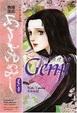Cover of バイリンガル版 あさきゆめみし 【星の章】