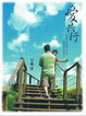 Cover of 愛共行