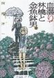 Cover of 血潜り林檎と金魚鉢男 1