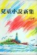 Cover of 兒童小說新集