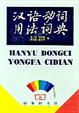 Cover of 汉语动词用法词典