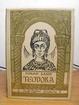 Cover of Teodora di Bisanzio e il dramma di Giustiniano