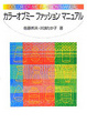 Cover of カラーオブミー ファッション マニュアル