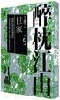 Cover of 醉枕江山 第三部.卷五:世家