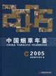 Cover of 中国烟草年鉴