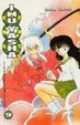 Cover of Inuyasha vol. 9
