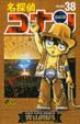 Cover of 名探偵コナン #38