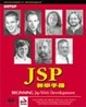 Cover of JSP 教學手冊