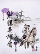 Cover of 射鵰英雄傳(大字版)(八)華山論劍