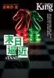 Cover of 末日逼近【中】