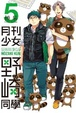 Cover of 月刊少女野崎同學 5