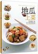 Cover of 地瓜上菜