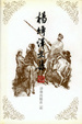 Cover of 杨绛译文集
