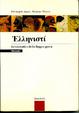 Cover of Grammatica della lingua greca