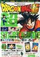 Cover of Vジャンプ増刊 TV (テレビ) アニメーションドラゴンボール超超スタートガイド 2015年 08月号