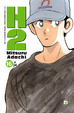 Cover of H2 vol. 16