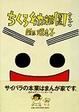 Cover of ちくろ幼稚園
