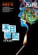 Cover of 末日逼近【下】