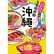 Cover of 吃飽飽系列 沖繩