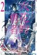 Cover of 六花的勇者 2