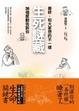 Cover of 生死謎藏
