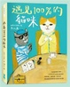Cover of 遇見100%的貓咪