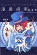 Cover of 漫畫編劇魔法書