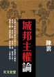 Cover of 城邦主權論