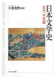 Cover of 日本文学史