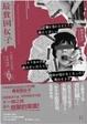 Cover of 最貧困女子