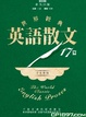 Cover of 世界經典英語散文17篇