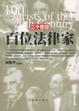Cover of 二十世纪百位法律家
