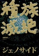 Cover of 種族滅絕