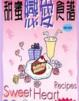 Cover of 甜蜜戀愛食譜