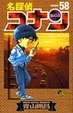 Cover of 名探偵コナン 58