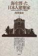 Cover of 海を渡った日本人建築家―20世紀前半の中国東北地方における建築活動