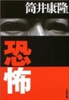 Cover of 恐怖